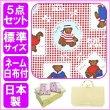 画像1: 保育園お昼寝布団5点セット・標準サイズ (1)