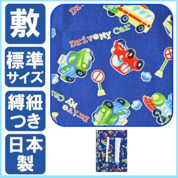 画像1: 敷布団カバー・標準サイズ・縛り紐つき (1)