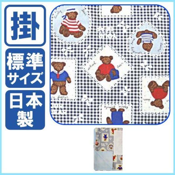 画像1: 掛布団カバー・標準サイズ(130cm×90cm) (1)