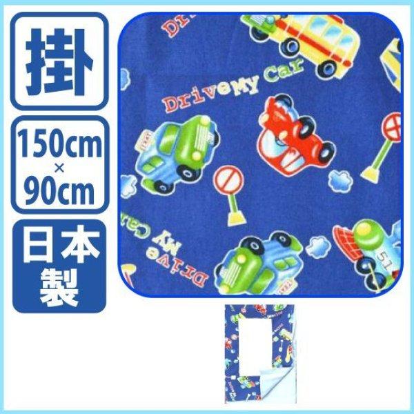 画像1: 掛布団カバー・超ロングサイズ(150cm×90cm) (1)