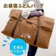 画像1: お昼寝布団袋・キャリーバック  (1)